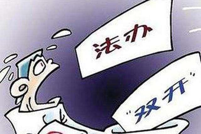 十堰竹山县环境卫生管理所所长方超被双开并移送司法