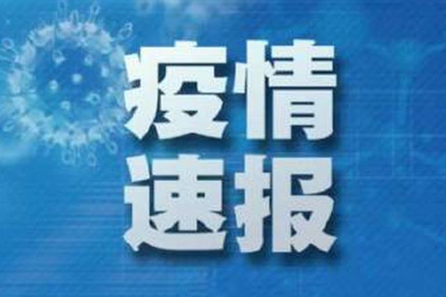 31省份新增新冠肺炎确诊病例11例 均为境外输入