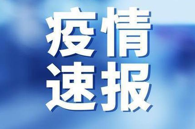 31省份新增确诊病例24例 本土病例6例均在广东
