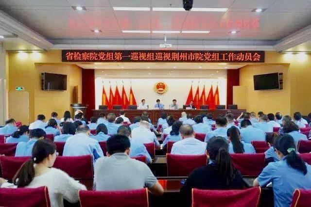 湖北省检察院派出4个巡视组对检察系统开展首轮巡视