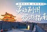 灵动荆州旅游指南