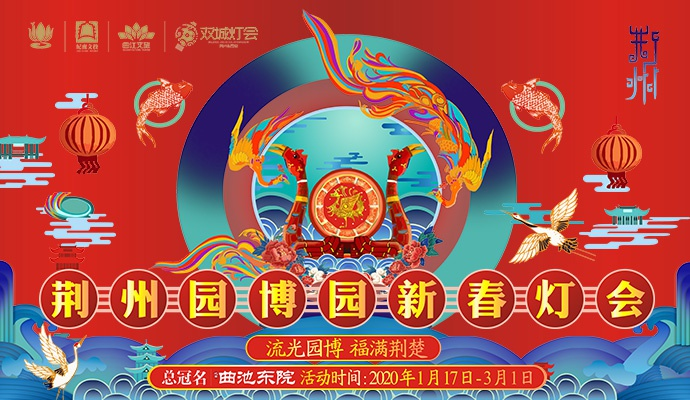 荆州园博园携手西安大唐芙蓉园1月17日举行亮灯仪式