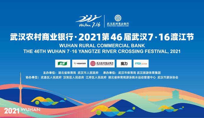 2021第46届武汉7·16渡江节开幕