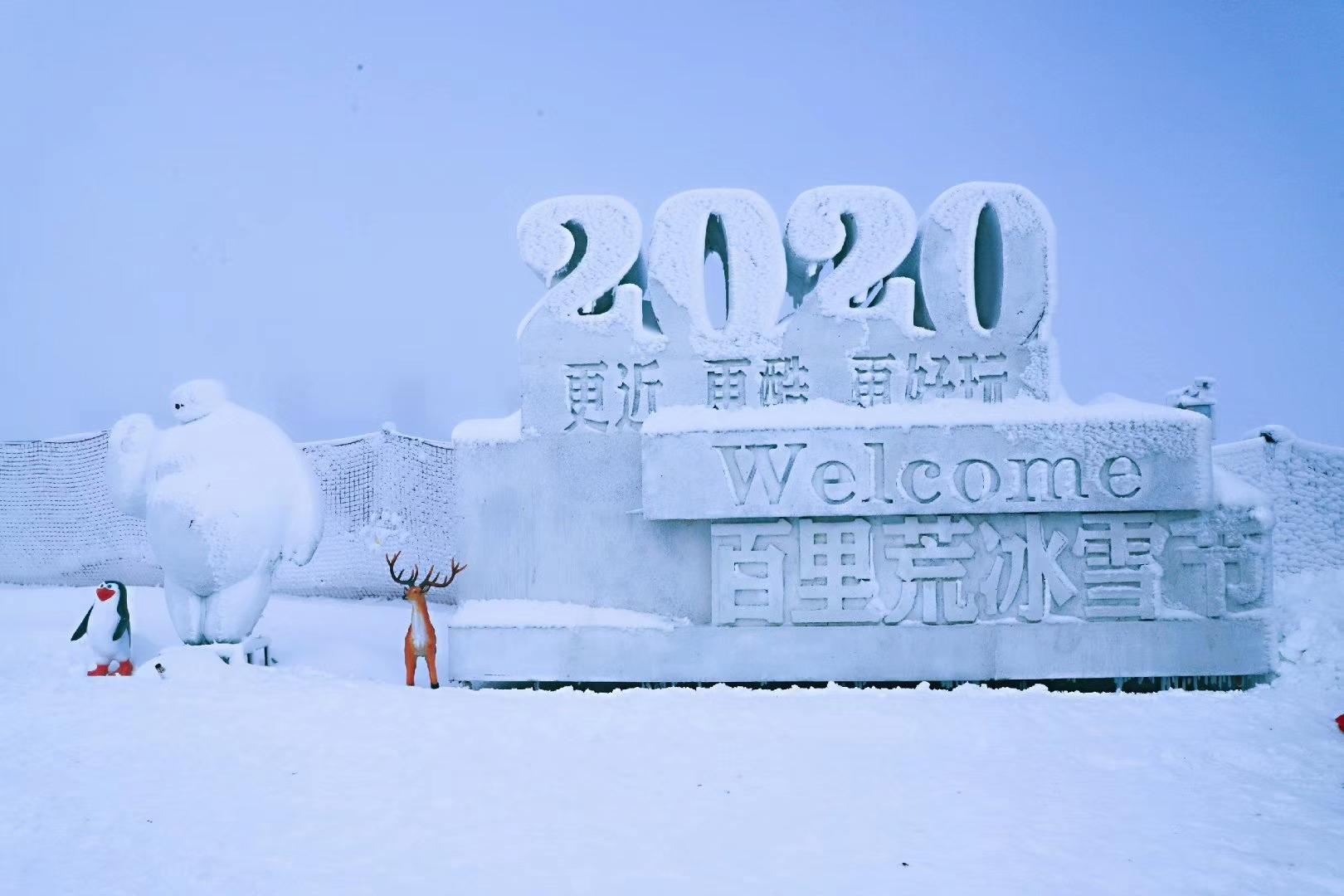 百里荒冰雪节正式拉开帷幕 引领宜昌冬季旅游的新风潮