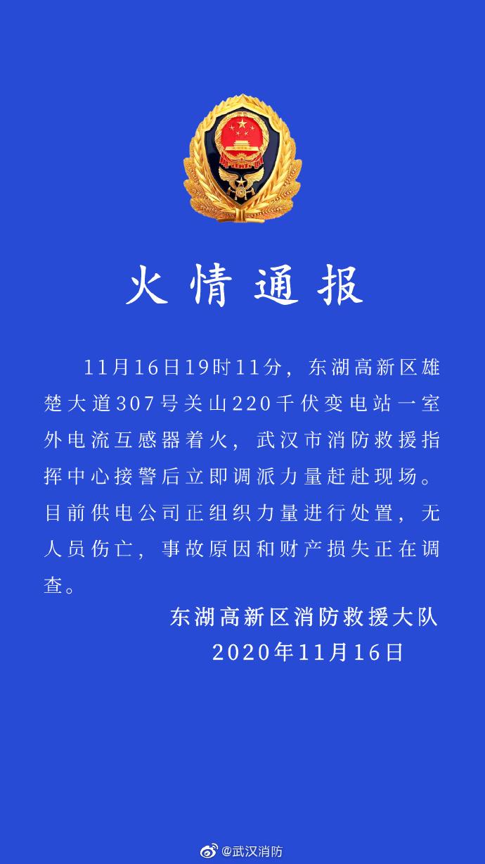 武汉一变电站电流互感器着火 无人员伤亡