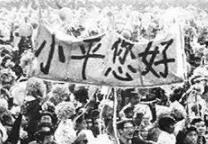 """34年前""""小平您好""""出自他手 现为湖北省直机关干部"""