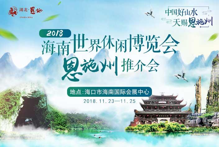 2018海南世界休闲旅游博览会·恩施州推介会