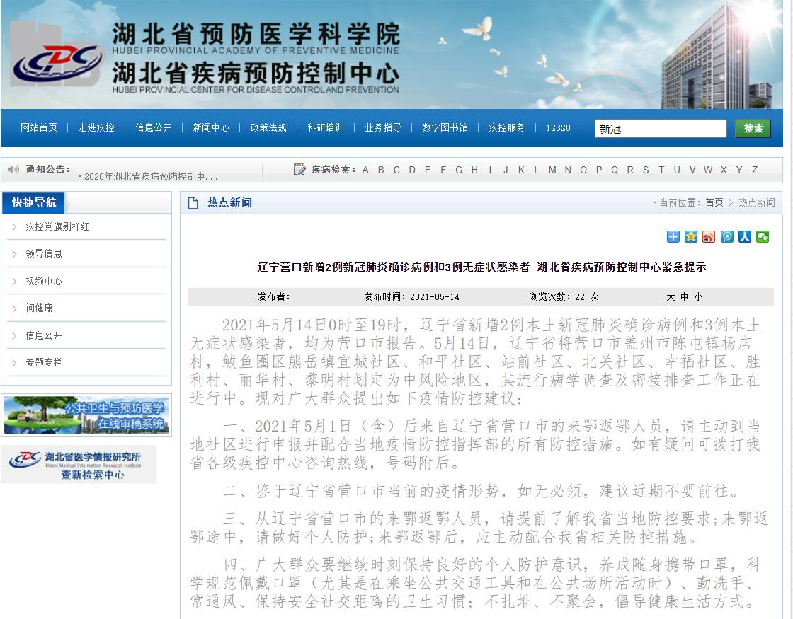 辽宁营口出现新增病例 湖北疾控紧急提示