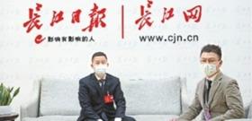 武汉市人大代表、汉阳区人民政府区长范礼奎做客两会直播间