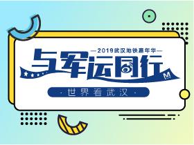 武汉第三届地铁嘉年华上线