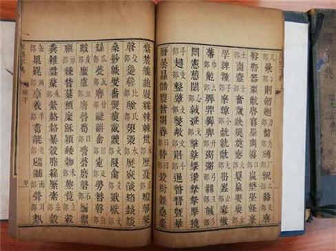 省图收获道光七年的《康熙字典》