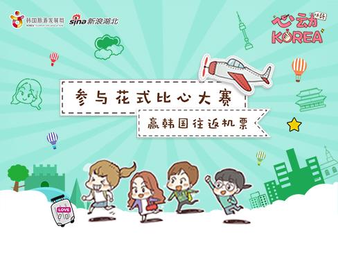 参与花式比心大赛 赢韩国双飞机票!