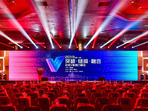 2019政务V影响力峰会湖北斩获十项大奖