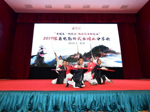 十堰武当山旅游推介会在武汉举办