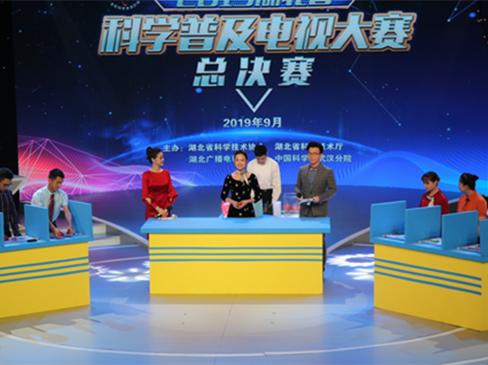 2019湖北省科学普及电视大赛完美收官