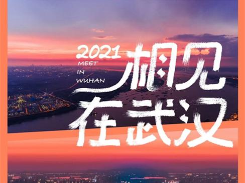 """""""2021,相见在武汉""""十大景点评选启动"""