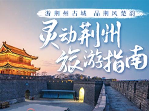灵动荆州 旅游指南
