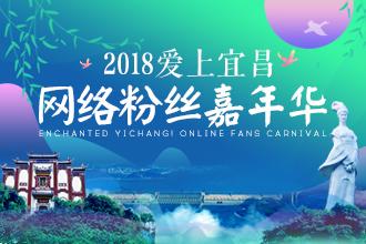 2018爱上宜昌网络粉丝嘉年华
