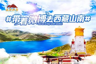 藏源圣地 西藏山南旅游线路推介