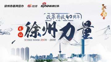 改革开放四十周年 见证徐州力量