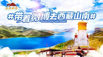 带你探寻神奇西藏,藏源山南的绝美风光!