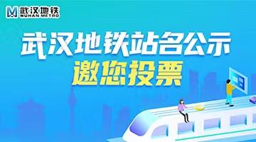 武漢地鐵站名公示邀您投票