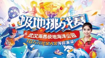 武汉海昌极地海洋公园极地挑战赛等你来