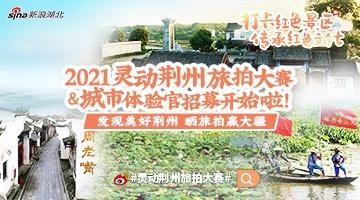 2021灵动荆州旅拍大赛&城市体验官招募开始啦!