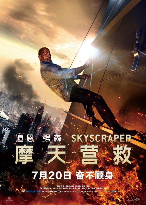 《摩天营救》发动作特辑暑期好莱坞个例大片获点赞关锦鹏在香港电影界是一个独特的口碑图片