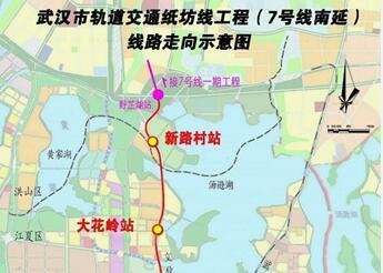 武汉地铁纸坊线全线隧道贯通 穿越溶洞1050个