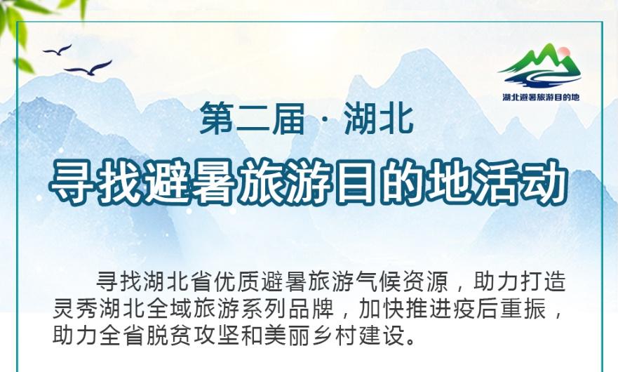 """第二届湖北""""寻找避暑旅游目的地""""活动现已启动,赶快报名"""
