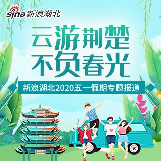 2020年五一劳动节:云游荆楚 不负春光