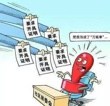 黄冈取消341项证明材料 群众便利基层减负