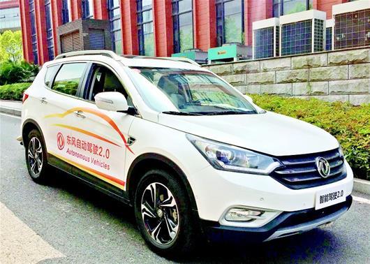东风获首批自动驾驶路测牌照 2020年前后可量产