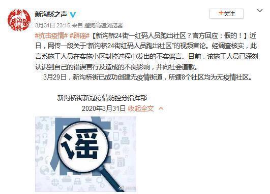 武汉市青山区新沟桥街道办事处微博截图