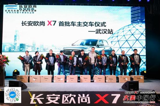 """""""当红一代""""长安欧尚X7武汉上市会开启"""