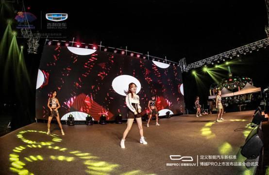 青春靓丽、富有活力的劲爆热舞拉开了吉利博越PRO武汉站上市品鉴会的序幕。