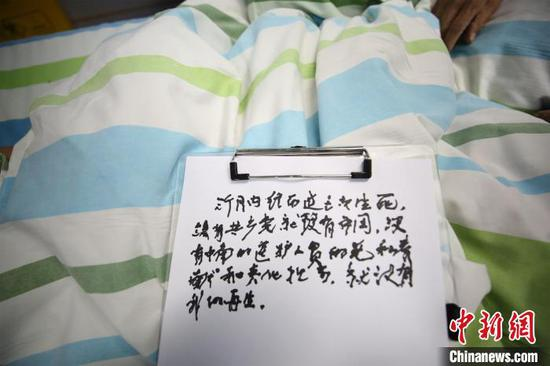 刘先生写的感谢信 李晗 摄