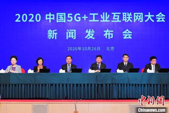 2020中国5G+工业互联网大会将在武汉举行