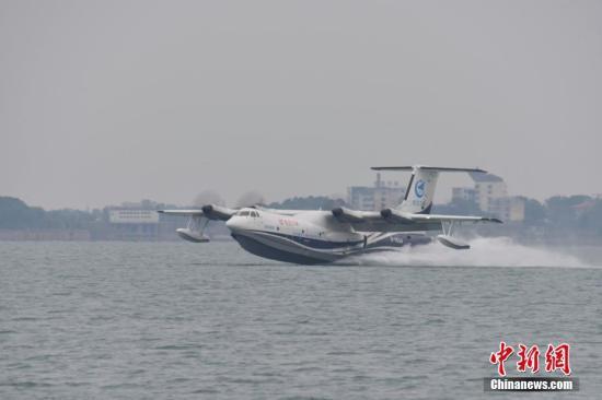 资料图:中国自主研制的大型灭火/水上救援水陆两栖飞机AG600。中新社发 熊东东 摄