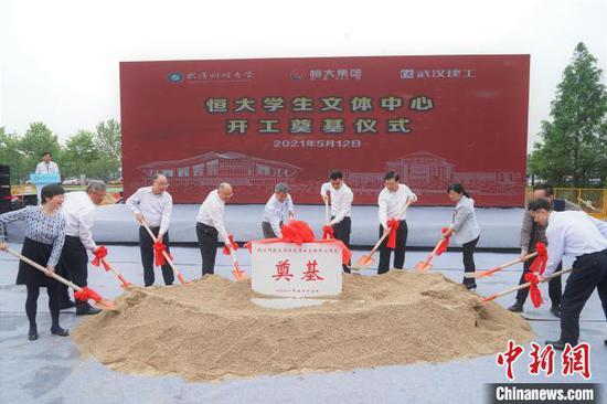 武汉科技大学恒大学生文体中心项目开工奠基 王文宇 摄