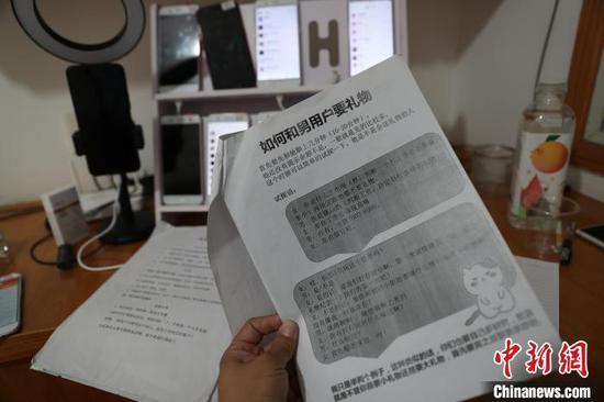 民警在电诈窝点发现的话本(资料图) 荆门市公安局供图