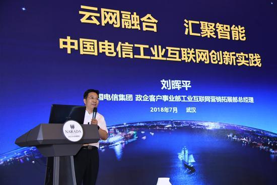 中国电信集团公司刘晖平发言