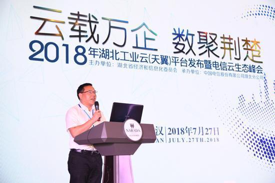 中国电信湖北公司石三平副总经理发言
