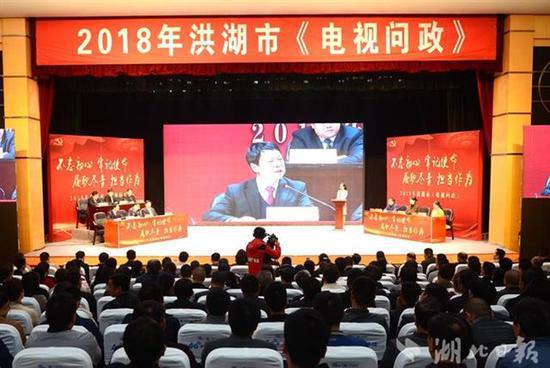"""湖北洪湖电视问政""""火辣""""开场 6位官员被考问"""