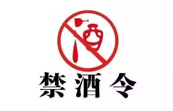 湖北阳新男子酒后伤人 法院判其禁酒一年