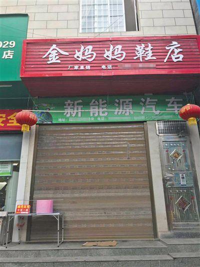 建始县长梁乡严金父母的鞋店。