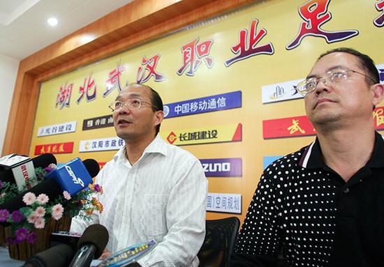 武汉召开发布会宣布退出中超。东方IC 资料