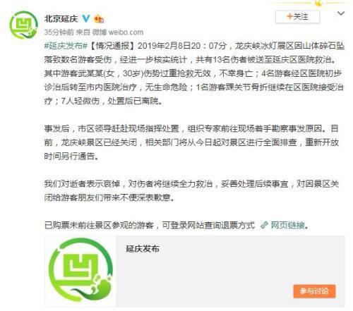 北京市延庆区官方政务微博截图