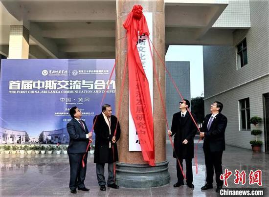 中斯文化交流与经济发展研究中心在黄冈师范学院揭牌 黄师萱 摄